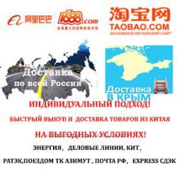 Таобао крупный посредник по России