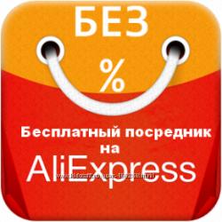 Алиэкспресс под 5 процентов и бесплатная доставка