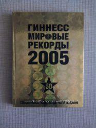 Книга рекордов Гиннеса 2005