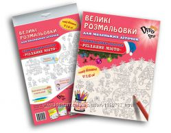 Великі подарункові розмальовки-постери до свята Миколая та Нового року