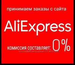 Алиэкспресс посредник без комисии подарки за репост, бесплатно с AliExpress
