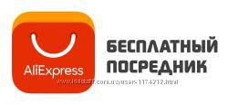 Посредник Алиэкспресс Aliexpress без комиссии