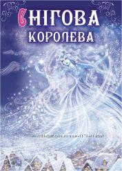 Снежная королева Снiгова королева Ханс Кристиан Андерсен Сказка