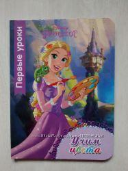 Книга Учим цвета с принцессами Дисней