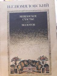Н. Г. Помяловский - Мещанское счастье. Молотов.