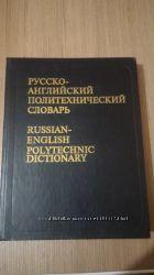Продам русско-английский политехнический словарь