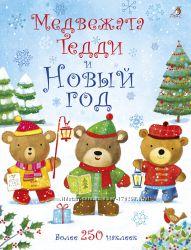 Издательство Робинс - уникальные современные книги для детей