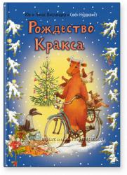 Книги, которые мы любим от издательства Белая ворона Петсон и Финдус, Софи