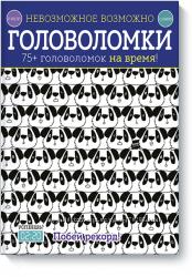 Продолжение Книги для счастливого детства от МИФ Манн Иванов Фербер