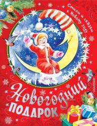 Новый год. Новогодние, рождественские, зимние книги, наклейки В наличии