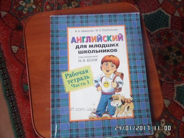 Решебник гдз английский для младших школьников часть 2 шишкова рабочая тетрадь