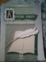 Курсова робота з української мови навчально-методичний посібник