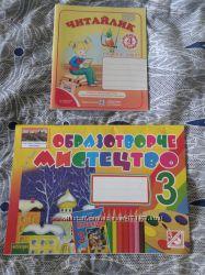 Читайлик 4кл Перлинка 2, 3кл Математика