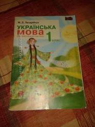 Українська мова Захарійчук 1 клас
