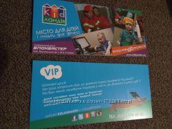 Билеты в Кидландию на 4-х VIP без ограничений