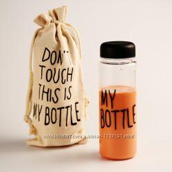Бутылка для воды My Bottle с мешочком. Моя бутылка