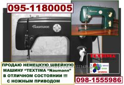 Немецкая ножная швейная машина Naumann-TEXTIMA