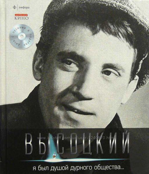 Владимир Высоцкий. Иллюстрированное собрание сочинений в 11 томах - т. 2