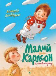 12-Книги для детей , классика, сказки, серия Линдгрен и др. распродажа