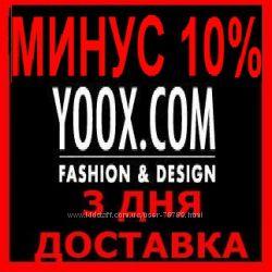 YOOX - 2 поц комиссия - 70 проц Sale