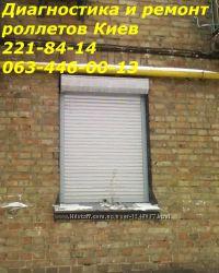 Ремонт ролет Киев, недорогой ремонт ролет в киеве