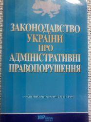 Законодавство України про адміністративні правопорушення