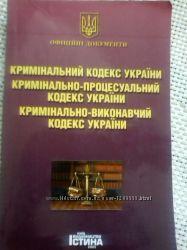 Кримінальний кодекс України. кримінально-процесуальний кодекс України.
