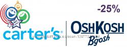 Carters, OshKosh под -25 Дурбастер Без комиссии Ежедневный Выкуп