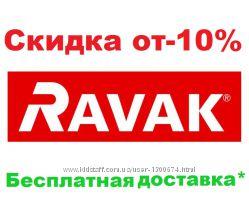 Скидки от -10 на всю Чешскую продукцию Ravak без посредников