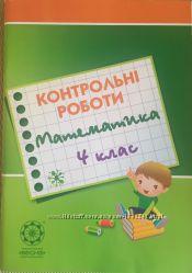 Книги для початкової школи 1-4 класи веселая цена