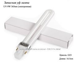Лампочки 9 W к УФ лампам