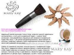 Кисть для минеральной рассыпчатой пудры Mary Kay