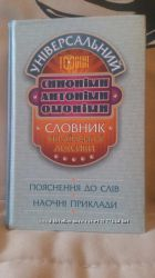 Универсальный словарь украинской лексиски, синонимы, антонимы, омонимы