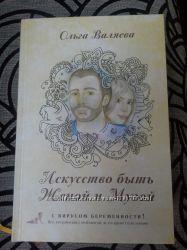 Предназначение быть женщиной О. Валяева и Искуство быть женой и музой