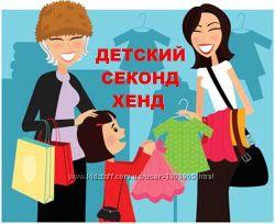 Детская одежда Секонд Хенд, сорт Люкс