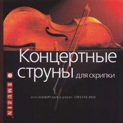 Струны Концертные EMUZIN для Скрипки. Киев. Украина. Вишнёвое.