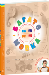 Детский словарь с картинками, 4 языка, с мобильным приложением