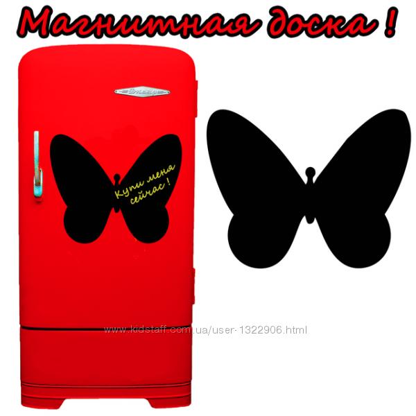 Магнитная доска на холодильник Бабочка 30х32см