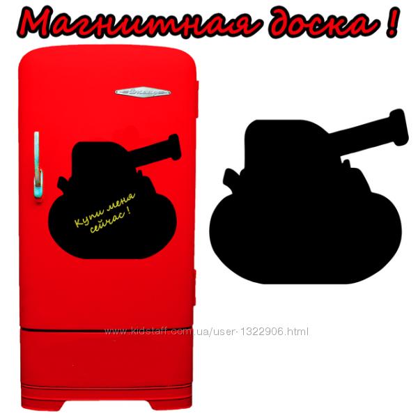 Магнитная доска на холодильник Танк 30х32см