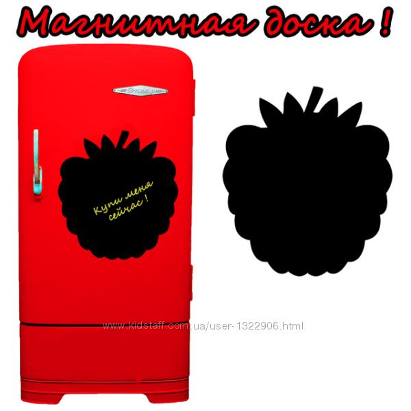 Магнитная доска на холодильник Малинка 30х32см