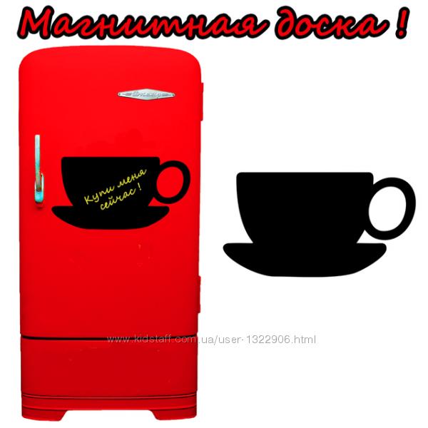 Магнитная доска на холодильник Чашка чая 32х25см