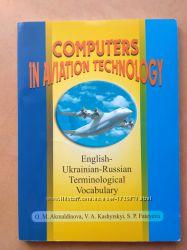Computers in Aviation Technology. En-Ua-Ru Vocabulary O. M. Akmaldinova