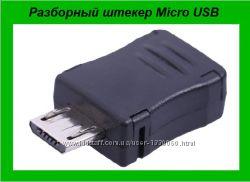 Штекер Micro USB 5-pin. Микро ЮСБ штекер разборный