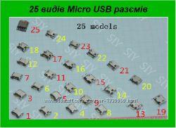 25 шт. Набор Micro USB разъемов 25 видов