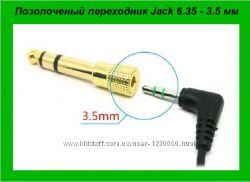 Позолоченый переходник Jack 6. 35 - 3. 5 мм