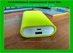 Силиконовый чехол на Xiaomi Power Bank 10000 mAh хорошего качества