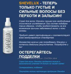 Шевелюкс SheveLux спрей для роста бороды и волос