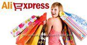 Под 0 Покупки с Aliexpress  Алиэкспресс