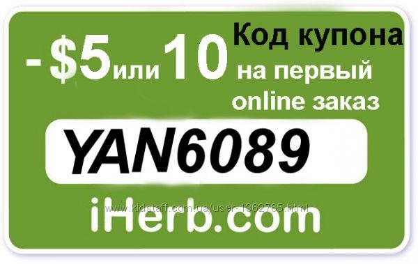СП покупки с сайта iHerb