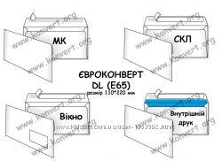 Почтовые конверты DL Е65 Размер 110 х 220 мм, Евроконверты